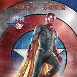 Vision Civil War Chinese Poster.jpg