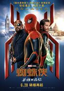 Spider-Man FFH Chinese Poster