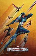 Captain America Civil War Team Cap Ukraine Poster