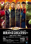 International Avengers Infinity War poster