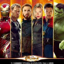 International Avengers Infinity War poster .jpg
