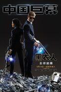 MIB Int Chinese Poster 06