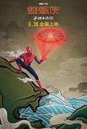 Far From Home Chinese Poster 05