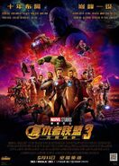 Chinese poster-Avengers Infinity War