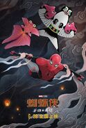 Far From Home Chinese Poster 02