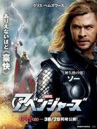 Avengers Japanese-Thor