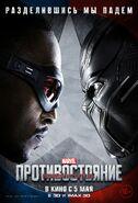 Captain America Civil War International Poster 04