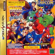 MSHvSF Sega Saturn cover