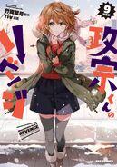 Portada Manga Volumen 9 Edición Especial