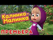 Маша и Медведь - Калинка-Малинка (87 серия)
