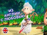 Про Англию: «Из Англии с любовью»