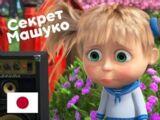 Про Японию: «Секрет Машуко»