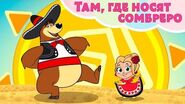 TaDaBoom песенки 🌵🌺 ТАМ, ГДЕ НОСЯТ СОМБРЕРО 🌺🌵 Песенки для детей 🐻 Маша и Медведь