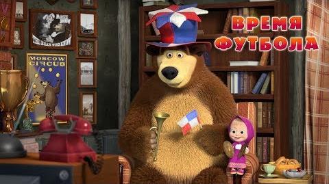 Маша и Медведь - Время футбола