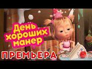 Маша и Медведь - День хороших манер (Серия 88)