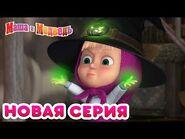 Маша и Медведь - Живая шляпа (86 серия)
