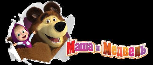 Маша и Медведь.png