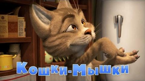 58. Кошки-мышки