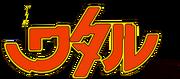 Mashin Hero Wataru logo.png