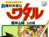 Shin Mashin Hero Wataru