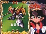Ryujinmaru/Super