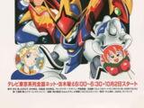 Chou Mashin Hero Wataru