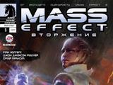 Mass Effect: Вторгнення