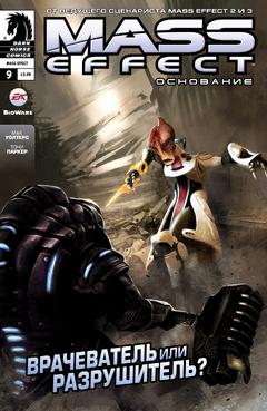 Mass Effect - Foundation 009-001.png