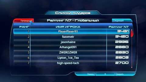 Mass Effect 3 - Первое место на планете (Мультиплеер)