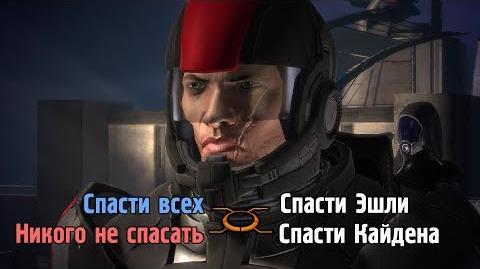 Эшли и Кайден живы? (Mass Effect)