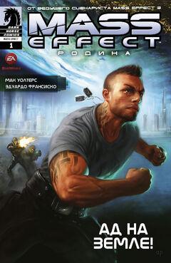 Mass Effect Homeworlds01.jpg