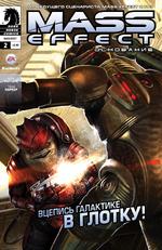 Mass Effect - Foundation 002-001.png