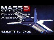 Mass Effect 3 прохождение - ГРИССОМСКАЯ АКАДЕМИЯ, СПАСТИ КАДЕТОВ (русская озвучка) -24
