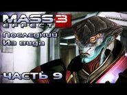 Mass Effect 3 прохождение - ПРОТЕАНИН, ПОСЛЕДНИЙ ИЗ ВИДА (русская озвучка) -09