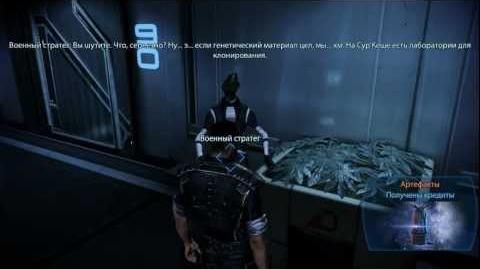 Mass_Effect_3_Part_54_Цитадель_Останки_каклизавра