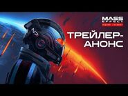 Mass Effect™ Legendary Edition — официальный трейлер-анонс (4K)