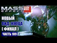 Mass Effect 2 прохождение - УНИЧТОЖИТЬ КОЛЛЕКЦИОНЕРОВ -ФИНАЛ- (русская озвучка) -10