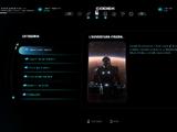Codex (Mass Effect: Andromeda)