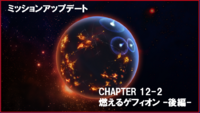 Chapter 12 and Temple 12 Future 1.png