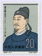Guo shoujing stamp