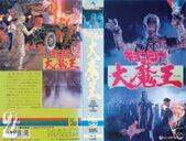 FIRST VAMPIRE OF CHINA