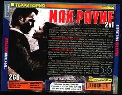 Сборник серии игр «Max Payne» от «Tycoon» b.jpeg
