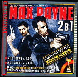 Сборник серии игр «Max Payne» от «Tycoon».jpeg