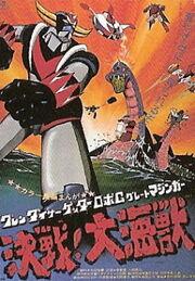 Grendizer Getter Robot G Great Mazinger - Kessen! Daikaijuu (1976).jpg