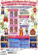 Magical Drop 2 Flyer SS 02