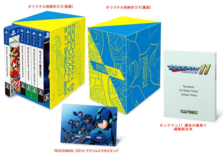 Rockman & Rockman X 5 in 1 Special Box (PS4).png