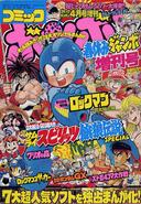 ComicBomBom1994-SpSpring