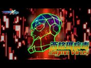 【ROCKMAN X DiVE】西格瑪病毒-Sigma Virus