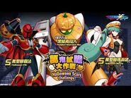 【ROCKMAN X DiVE】萬聖節活動 - Halloween
