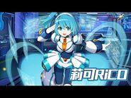 【ROCKMAN X DiVE】莉可-RiCO